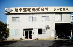 菱幸運輸株式会社 水戸営業所