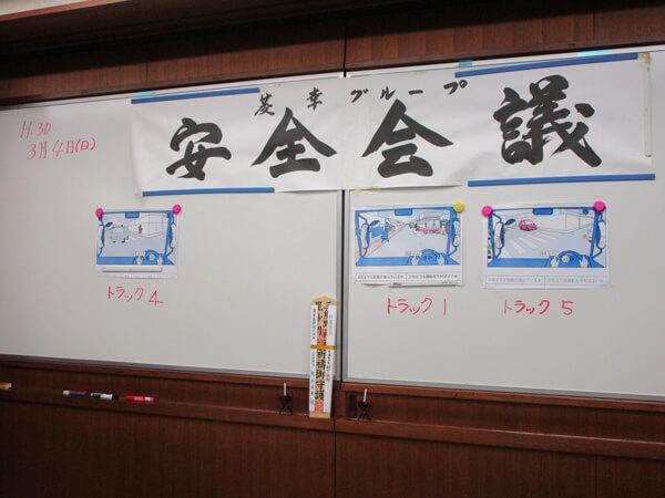 東京安全会議